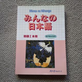 みんなの日本語 初級Ⅰ 本冊