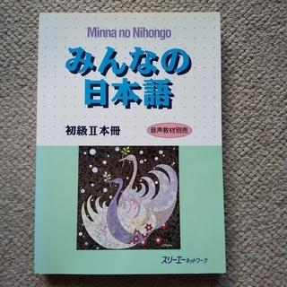 みんなの日本語 初級Ⅱ 本冊