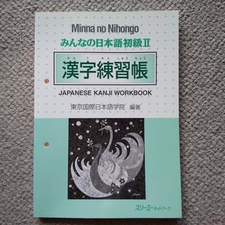 みんなの日本語初級〈2〉漢字練習帳