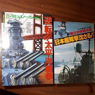書籍 if物「シミュレーション逆転!!太平洋戦争」「第3次世界大...