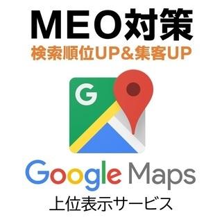 【MEO対策】Google Mapを活用して集客しましょう!