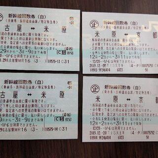 【名古屋⇔京都】新幹線往復乗車券・特急券(自由席)