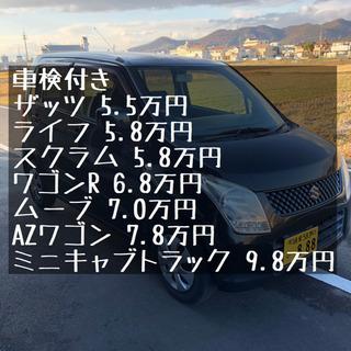 お年玉企画!コミコミ5.5万円〜車検付き軽自動車専門店