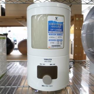 ヤマゼン スチーム式加湿器 JKS-D252【モノ市場東浦店】