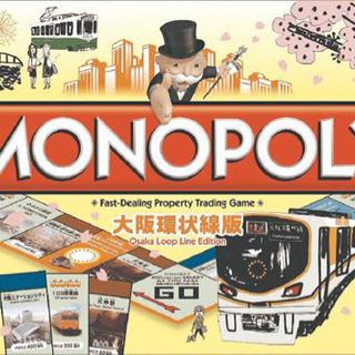 モノポリー 大阪環状線バージョン