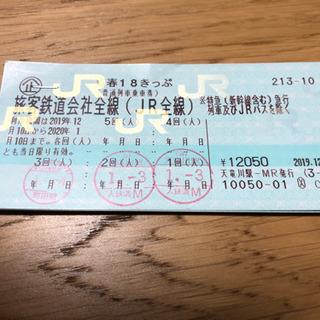 18切符 2回分 取引決まりました。