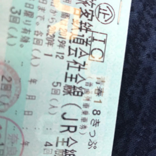 青春18切符 残り3回 1/5夜以降で新宿区渡し 値段交渉あり^...