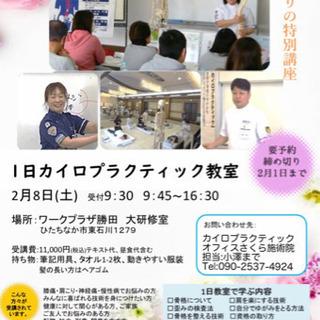 1日カイロプラクティック教室