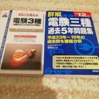 電験3種 本・過去問題集 2冊セット