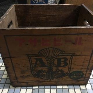 アサヒビール 木箱(文字赤)