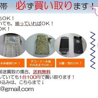 携帯電話(ガラケー)を、ジャンク品でも必ず1台100円~120円...