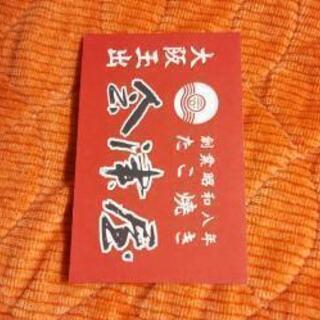 🐙たこ焼きの会津屋のスタンプカード