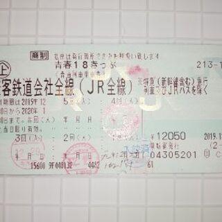 青春18きっぷ1月9日半日分