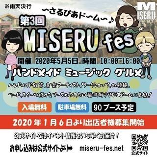 【現在募集中!】5月5日 第3回MISERU(ミセル)〜手づくり...
