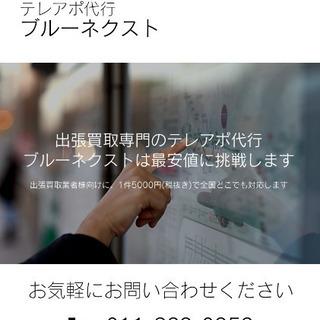 リサイクルアポイント代行 - 札幌市