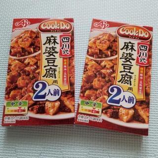 Cook Do 四川式 中辛 麻婆防腐用2人前×2