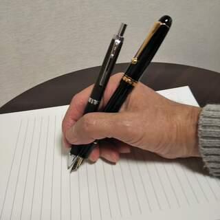 「美文字」のための「ペンの持ち方」、万年筆