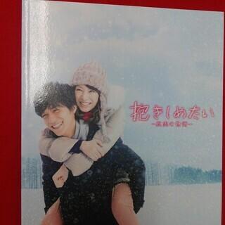 SZK200106-21 映画パンフレット 抱きしめたいー真実の物語ー