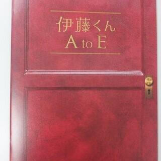 SZK200106-22 映画パンフレット 伊藤くん AtoE