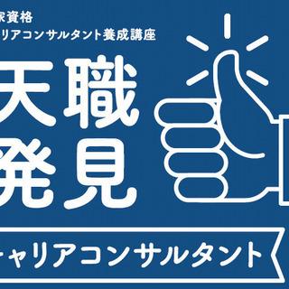【国家資格キャリアコンサルタント養成講習】3月スタート@柳瀬川駅前