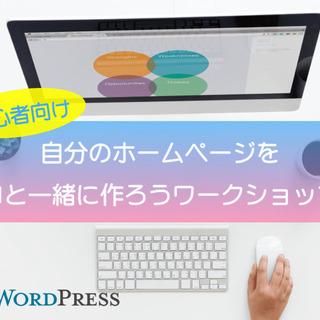 【限定10名】自分のホームページ・ブログを一緒に作ろうワークショップ
