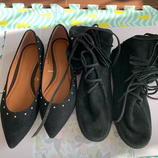 靴2足セット