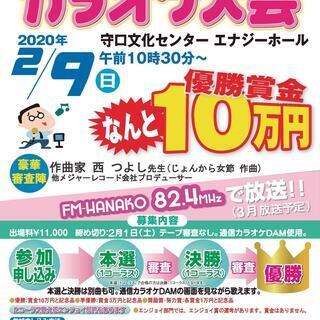優勝賞金10万円!2/9(日)エフエム・ハナコ カラオケ大会