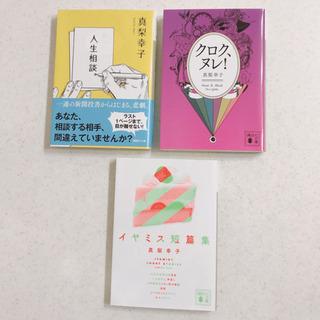 真梨幸子 3冊