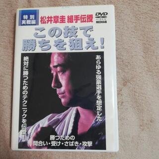 空手DVD  4枚セット