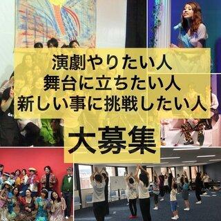 兵庫(神戸・三ノ宮)で舞台体験 演劇初心者歓迎 期間限定劇団 座...