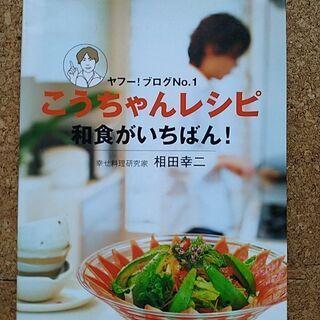 こうちゃんレシピ 和食がいちばん! 本