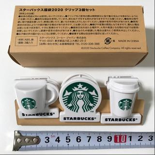 スタバ クリップ 3個 同時購入1000円