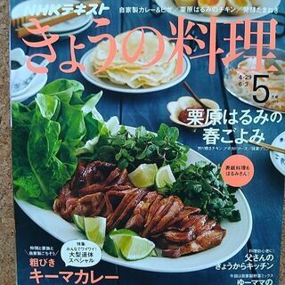 NHK 今日の料理 201905号