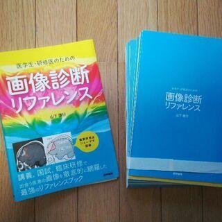 【裁断済】画像診断リファレンス(山下康之)