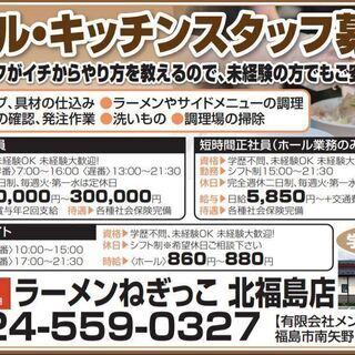 月給20万円&完全週休二日制の正社員!ボーナスも支給の最高待遇で...