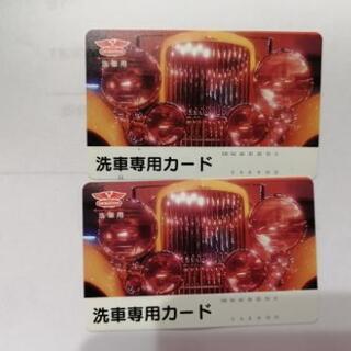 【北山田、東山田】2万円プリペイド洗車カード
