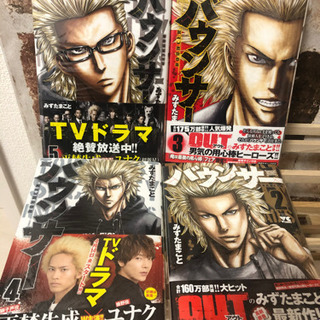 バウンサー 漫画本 2〜5巻まで。