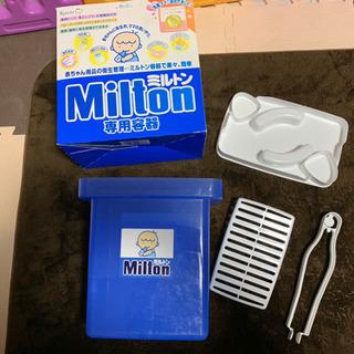 【ミルトン】専用容器   ☆箱、付属品全てあり☆