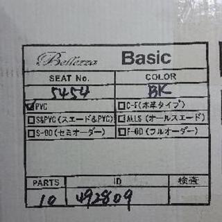 ベレッツァ~シートカバー~(開梱済み、未使用品)