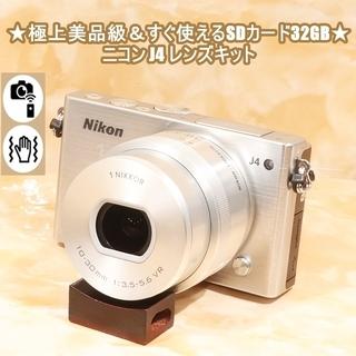 ★極上美品級&すぐ使えるSDカード32GB★ニコン J4 レンズキット