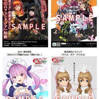 コミックマーケット97 献血応援イベント ポスター7枚セット