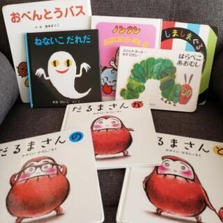 【お譲り先決定!】だるまさんシリーズ絵本 他計8冊