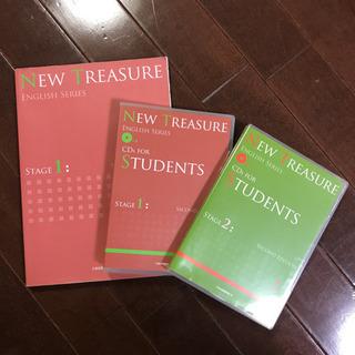 NEW TREASURE ニュートレジャーStage1・2 CD 英語
