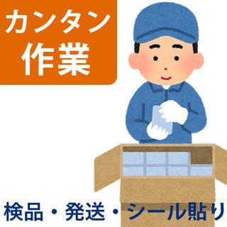 【週3日可能】今、流行りのネットショップの検品・梱包作業です♪【P】