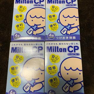 【新品】ミルトン CP 16錠