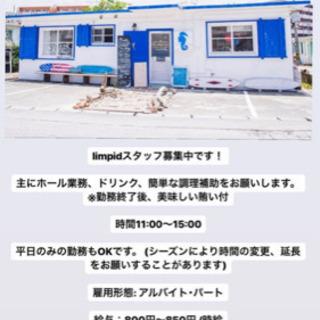 港川外人住宅でのカフェスタッフ