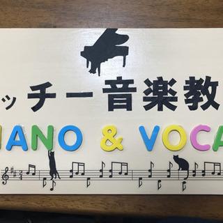 ボーカル ピアノ教室  高砂市 加古川市  防音室完備  習うな...