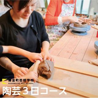 黄金町芸術学校 陶芸3日コース
