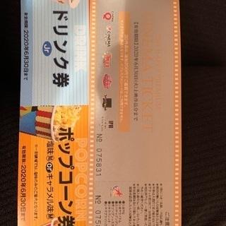スターシアターズ映画チケット2枚 ポップコーン🍿ドリンクチケット...