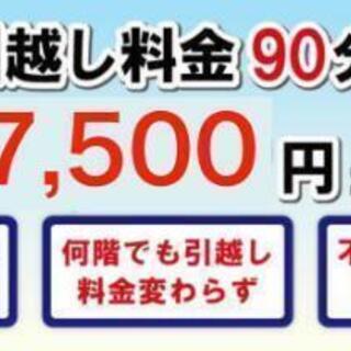 札幌市内90分7500円(税別)格安引越し!(急な引っ越しも可能...